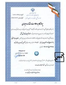 استاندارد-اجباری-ایران